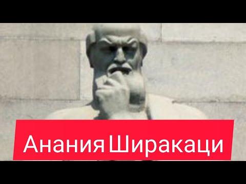 Армянский географ, философ, математик, картограф, историк, астроном и алхимик. Анания Ширакаци