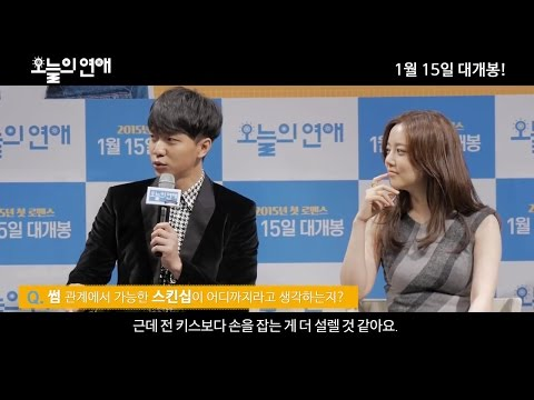 [ENGSUB] Love forecast Presscon Official Video - Lee Seung Gi 이승기