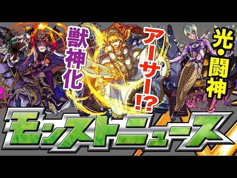 モンストニュース[12/2]無料でアーサーが引けるかも!?&ハーレー(X)獣神化ステータス発表!