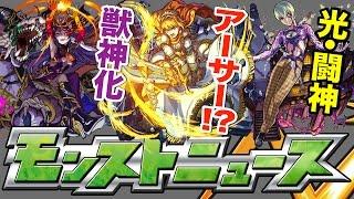 モンストニュース[12/2]無料でアーサーが引けるかも!?&ハーレー(X)獣神化ステータス発表! thumbnail