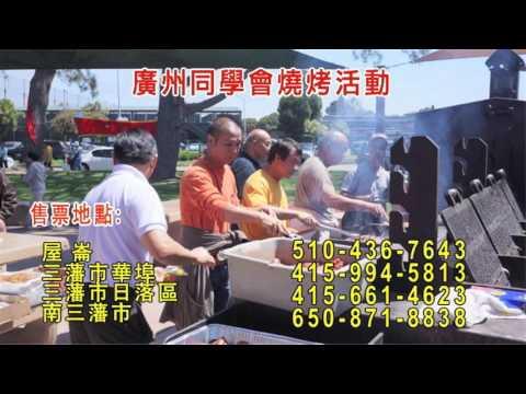 GuangZhou High School 2017 BBQ 15s Cant