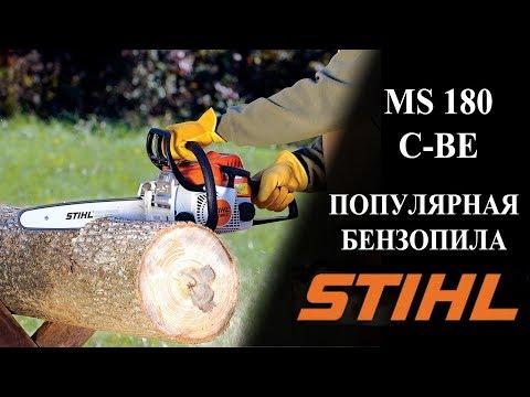 Бензопила STIHL MS 180 C-BE - Улучшенная классика!