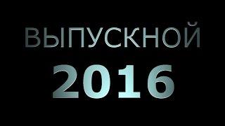 Выпускной 2016