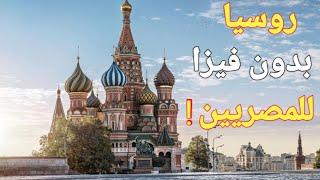 عاجل : دخول روسيا بدون فيزا للمصريين في 2021