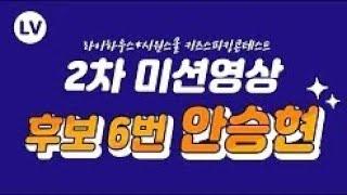 [시원스쿨 어린이영어] 키즈 스피킹 컨테스트 후보 6번!✔️