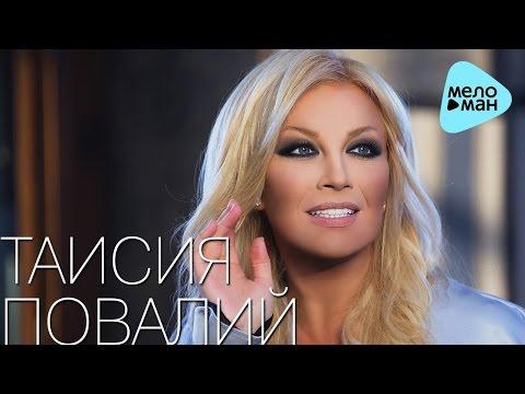 Таисия Повалий - Чай с молоком