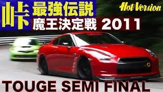 峠AWD対決!! 魔王決定戦 セミファイナル【Best MOTORing】2011 thumbnail
