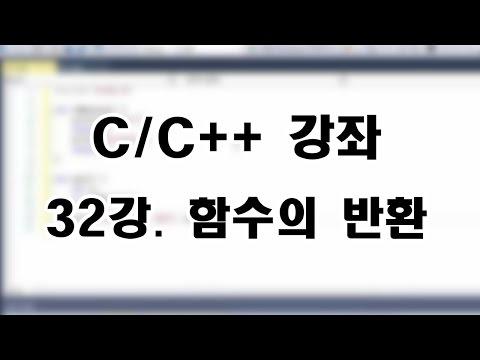 [C/C++ 강좌] 32강. 함수의 반환