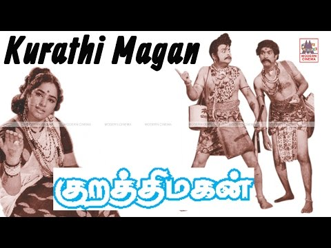 Kurathi Magan Tamil Full Movie   குறத்திமகன் ஜெமினிகணேசன் கே.ஆர்.விஜயா நடித்த திரைப்படம்