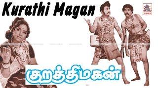Kurathi Magan Tamil Full Movie | குறத்திமகன் ஜெமினிகணேசன் கே.ஆர்.விஜயா நடித்த திரைப்படம்