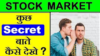 STOCK MARKET कुछ SECRET IMPORTANT बाते कैसे देखे ? ⚫ STOCK MARKET FOR BEGINNERS IN HINDI BY SMKC