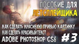 [ПОСОБИЕ ДЛЯ ЛЕТСПЛЕЙЩИКА] КАК СДЕЛАТЬ КРАСИВУЮ ПРИВЬЮ КАРТИНКУ #3 (Adobe Photoshop CS6)(ВАЖНО!!! Ребятки читаем описание обязательно:) Всем привет дорогие зрители и подписчики моего канала меня..., 2014-09-19T05:37:26.000Z)