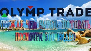 Как не сливать на Олимп Трейд? | Биномо