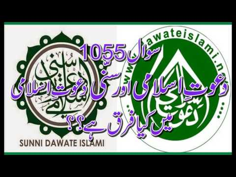 1055 Dawateislami aur Sunni Dawateislami may Farq,  Allama Syed Shah Turab ul haq Qadri