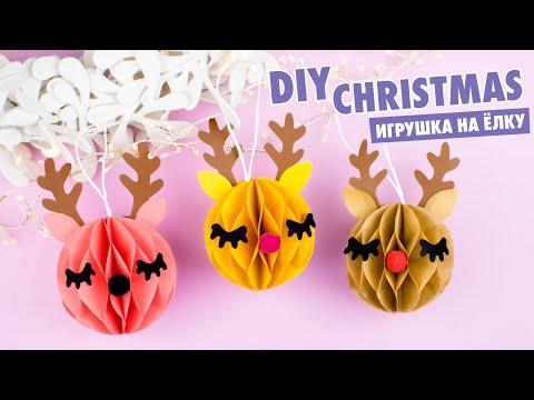 DIY Новогодний Декор ОЛЕНЁНОК из бумаги | Ёлочная игрушка | DIY Christmas Decoration Deer