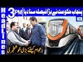 Another Good News For Nation | Headlines 3 PM | 17 January 2020 | Dunya News