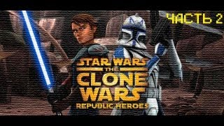 Прохождение Star Wars The Clone Wars Republic Heroes-(Война клонов)  часть 2