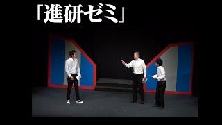 ハナコ ENGEIグランドスラム コント「進研ゼミ」