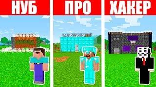 МАЙНКРАФТ БАТЛ НУБ против ПРО против ЧИТЕР САМЫЙ ЗАЩИЩЕННЫЙ ДОМ СЕМЬИ В Minecraft ЧЕЛЛЕНДЖ