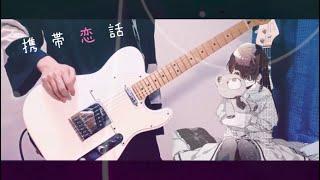 携帯恋話 / まふまふ ( guitar cover ) 弾いてみた