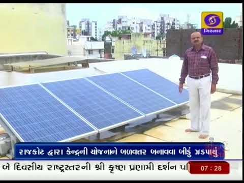 179 | Solar Panel System | Rajkot | Ground Report Gujarati