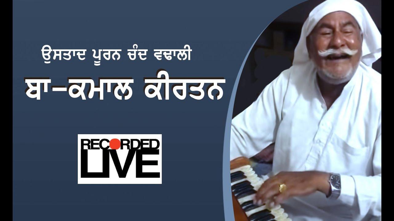 Kirtan by Padamsri Poran Chand Wadali LIVE Recorded