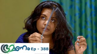 Bhramanam | Episode 388 - 12 August 2019 | Mazhavil Manorama
