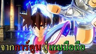 เซนต์เซย์ย่าจากการ์ตูนสู่เกมมือถือ Saint Seiya Awakening
