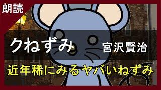 【朗読】隠れた名作。宮沢賢治「クねずみ」