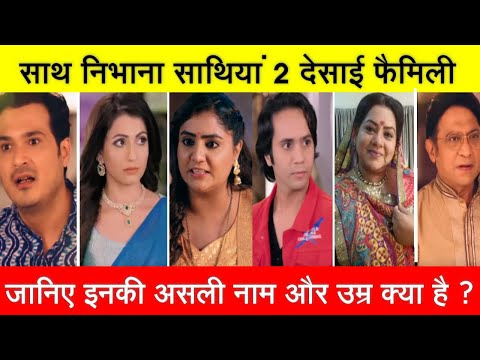 saath-nibhana-sathiya-2-new-actors-real-name-and-age-|-gehna-|-anant-|-kanak-|-hema-|-gopi-|-kokila