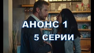 ОСКОЛКИ ДУШИ описание 5 серии Анонс 1 русские субтитры, турецкий сериал.
