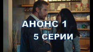 ОСКОЛКИ ДУШИ описание 5 серии Анонс 1 русские субтитры, турецкий сериал.