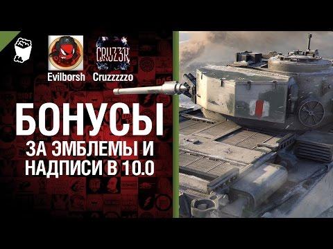 Бонусы за эмблемы и надписи в 10.0 - Будь готов - Легкий Дайджест №86 [World of Tanks]