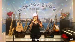 가수 최리아 / 행복 열차(유지니)