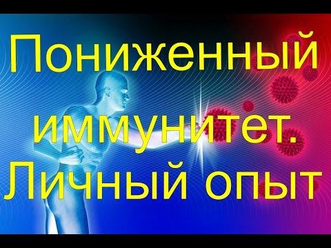 Пониженный иммунитет - Личный опыт (Свойства Иммунитета)