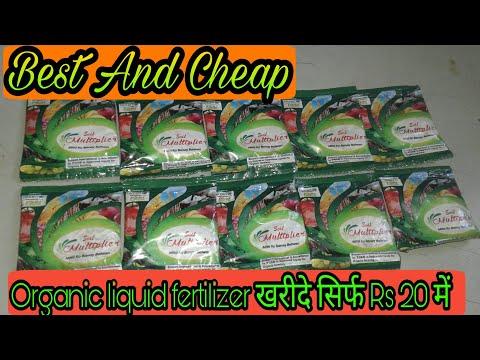 Best And Cheap Organic liquid fertilizer || Organic liquid fertilizer खरीदे सिर्फ Rs 20 में ||