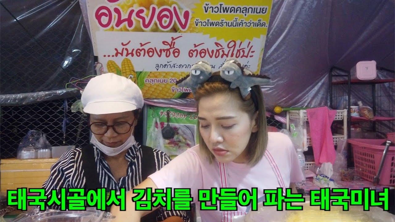 걸어서 태국속으로, 모성애가 강해도 나이트클럽은 가야한다는 태국의 김치가게 싱글맘 [Minos Studio]