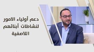 د. يزن عبده - دعم أولياء الامور لنشاطات أبنائهم اللاصفية