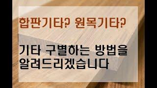 [기타 정보] 합판기타…