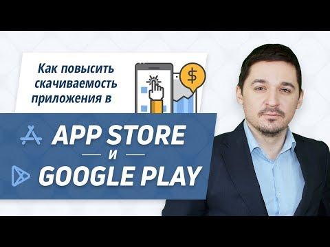 Как работает поисковая оптимизация App Store и Google Play? | Mauris Эпизод №3, Бондаренко Владимир