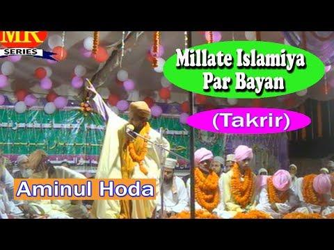 मिल्लते इस्लामिया पर बयान ☪ Aminul Hoda ☪ Very Important Urdu Takrir Latest Speech New Video