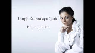Nari Harutyunyan Im Lav Ynker Audio Full HD