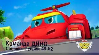 Команда ДИНО - Сборник приключений - Серии 49-52. Развивающий мультфильм для детей