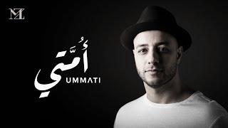 Maher Zain - Ummati (Arabic) | ماهر زين - أمتي | Music Video \u0026 On-Screen Lyrics