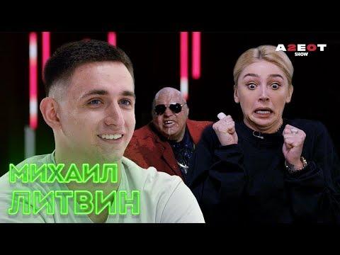 ЛИТВИН В ШОКЕ ПЕРВОЕ ТАТУ/ ПРАНК С ПОЛИЦЕЙСКИМ/ ЧЕЛОВЕК ИЗ ПРОШЛОГО/ AGENTSHOW 2.0