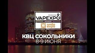 СТРИМ | Обсудим VAPEXPO MOSCOW 2018 8-9 июня.