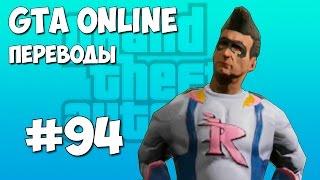 GTA 5 Online Смешные моменты (перевод) #94 - День рождения Тревора