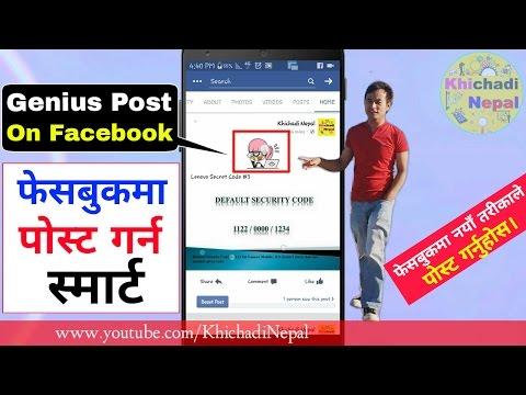 Facebook Posting Genius New Smart Future - Khichadi Nepal.