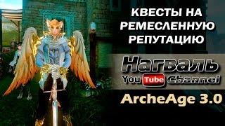 ArcheAge 3.5. ВиЕж# 118. Форсируем доходы. Лайфхак под рейты на ремесленную репутацию