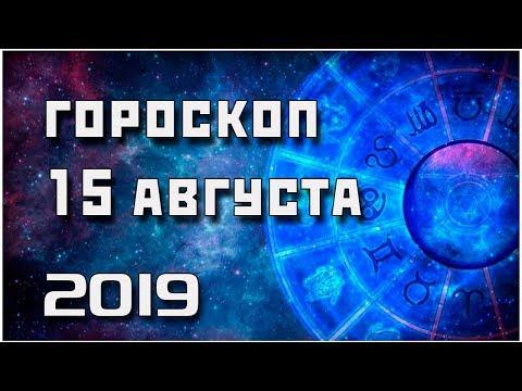 ГОРОСКОП НА 15 АВГУСТА 2019 ГОДА